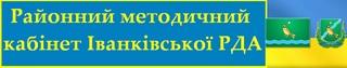 РМК відділу освіти Іванківської РДА